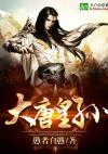 大唐之征服世界