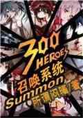 300英雄召唤系统小说