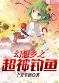 幻想乡之超神钓鱼小说