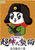 特种兵之超神大熊猫小说