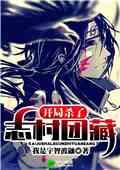 火影:开局杀了志村团藏小说