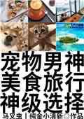 宠物男神美食旅行神级选择小说