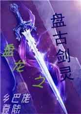 盘龙之盘古剑灵