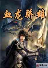 血龙骄雄 玄衍神术 霸世剑尊 星炼之路