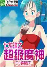 七龙珠之超级魔神网友吧_专题_飞卢小说网