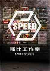 斯比speed工作室