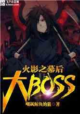 火影之幕后大BOSS系统