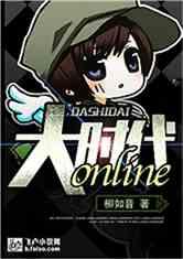 大时代online