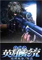 【小说】抗战之英雄系统 抗战之英雄系统最新章节 全集下载_飞卢原创