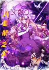 八云紫之父