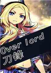 Overlord刀锋