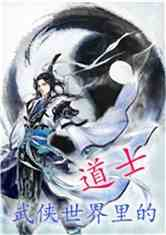 ... 章节_武侠世界里的道士全文阅读_小洋葱-搜狗小说