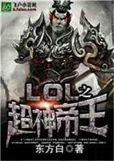 《英雄联盟之超神帝王》小说封面