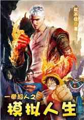一拳超人之模拟人生