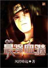 《火影之最强血继》小说封面