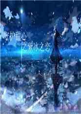 守护甜心之紫冰之恋
