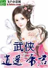 ... 最新章节_武侠之逍遥帝君全文阅读_马浪浪-搜狗小说