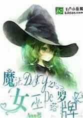 魔法DIY之女巫的塔罗牌