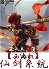 西游记之仙剑系统