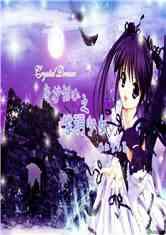 守护甜心之紫�h少女