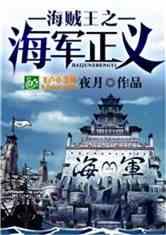海贼王之海军正义小说