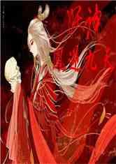 妖神:凤逆天下