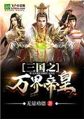 三国帝皇之万界征战