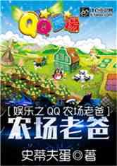 娱乐之QQ农场老爸