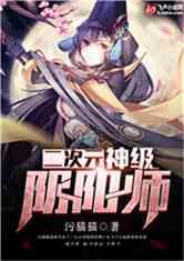 综漫:神级阴阳师