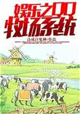 娱乐之QQ牧场系统