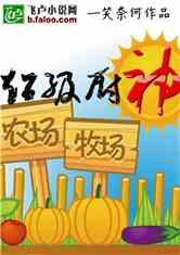 QQ农牧场之厨神奶爸