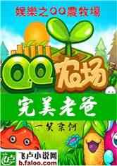 娱乐之QQ农牧场完美奶爸