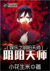 《娱乐之阴阳天师》小说封面
