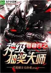 《特种兵之神级抽奖大师》小说封面