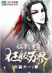 仙武之征服万界小说