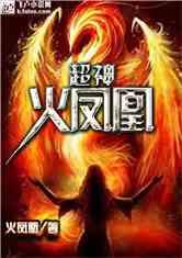 超神之火凤凰