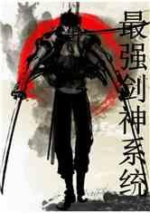 海贼之最强剑神系统