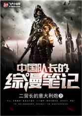 中国队长的综漫笔记