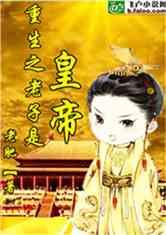 重生之老子是皇帝小说