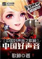 中国好声音之歌神