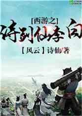 西游之诗剑仙李白