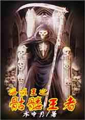 海贼王之骷髅王者