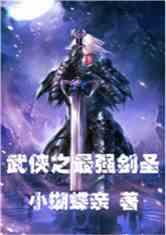武侠之最强剑圣