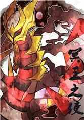 宠物小精灵:冥王之使