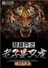 特种兵之老子是只虎