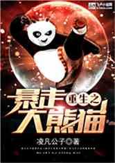 重生之暴走大熊猫