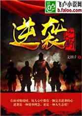 《逆袭之约》小说封面
