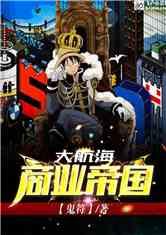 海贼王之商业帝国