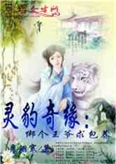 灵豹奇缘:绑个王爷求包养小说