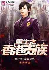 重生之香港贵族
